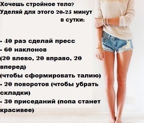 список упражнений для похудения