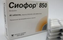 Стоит ли применять препарат сиофор для похудения?