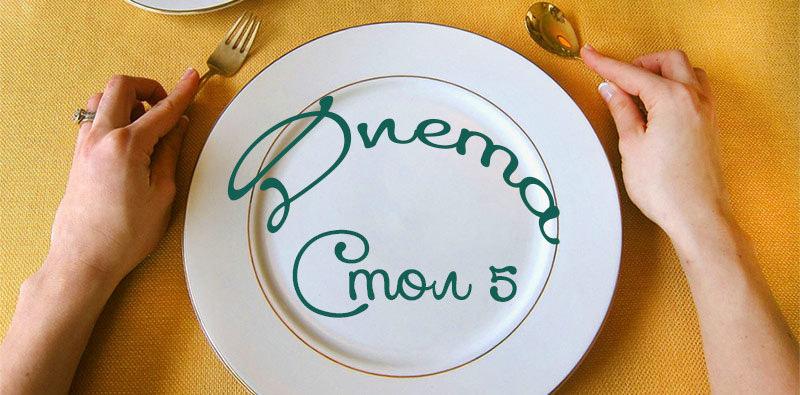 пустая тарелка с надписью